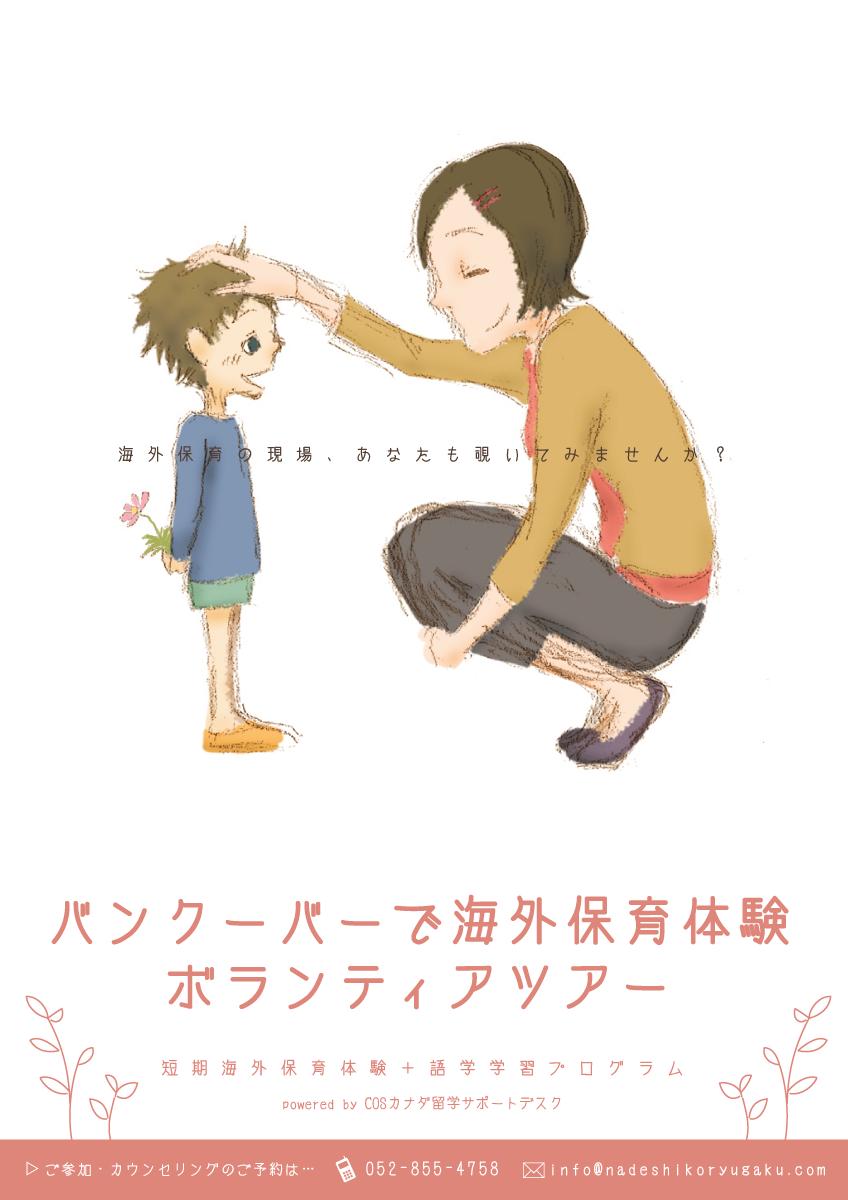 Nadeshiko_hoiku_tanki!
