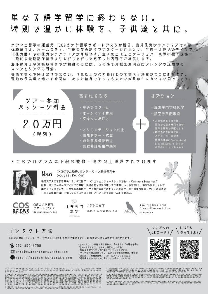 Nadeshiko_hoiku_tanki!!