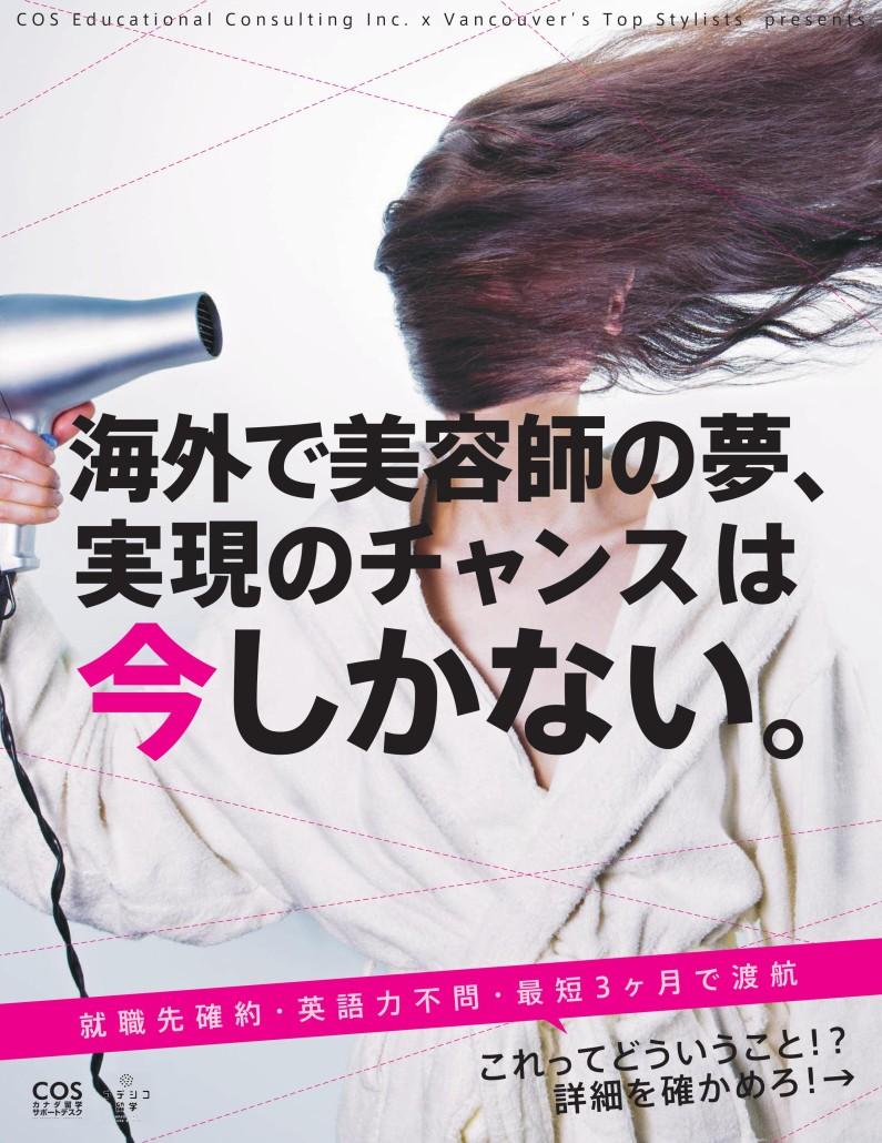 美容師留学1